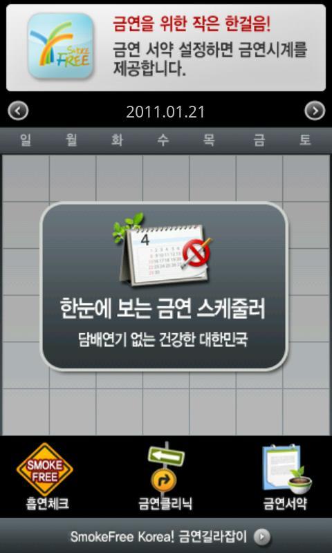 스모크프리 - screenshot