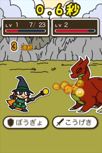 伝説のドラゴンバスター