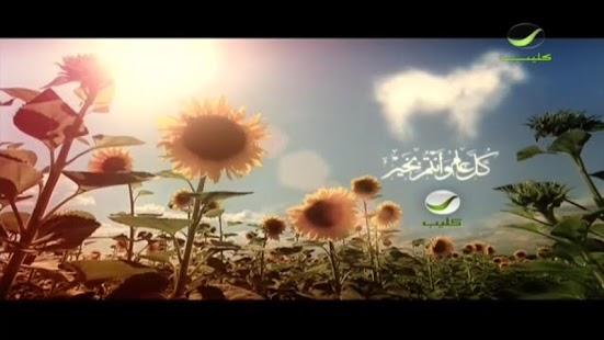 Islamic Live TV & Fun Games - screenshot thumbnail