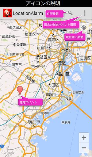 GPSアラーム Lite