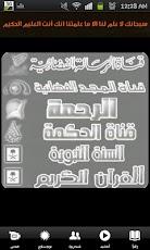 تحميل تطبيق اندرويد تلفزيون المسلم islam
