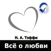Всё о любви (аудиокнига)
