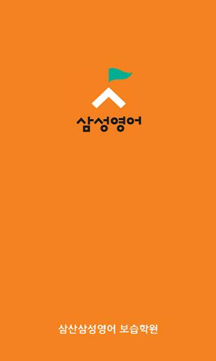 삼산삼성영어보습학원 삼산초 영선초 삼산초등학교