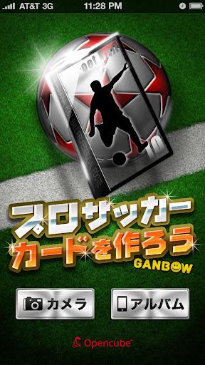 プロサッカーカードを作ろう!