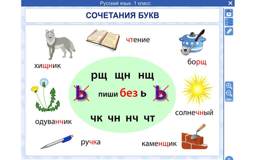 русский язык 3 класс 1 часть бунеев упражнения для работы дома
