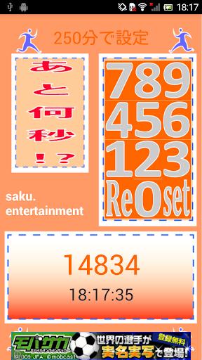 【免費生產應用App】あと何秒だ!!-APP點子