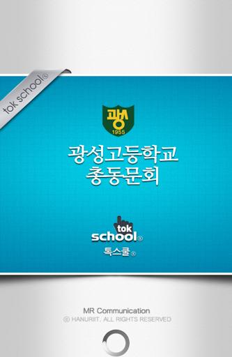 인천 광성고등학교 총동문회