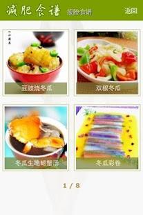 玩生活App|减肥食谱免費|APP試玩