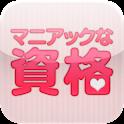 ★マニアックな資格★マニアックな資格/検定/受検のアプリ logo