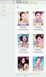《姊妹美容》電子版- screenshot thumbnail