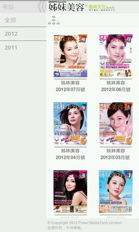 《姊妹美容》電子版- screenshot