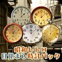 昭和・大正レトロ目覚まし時計ウィジェットセット icon