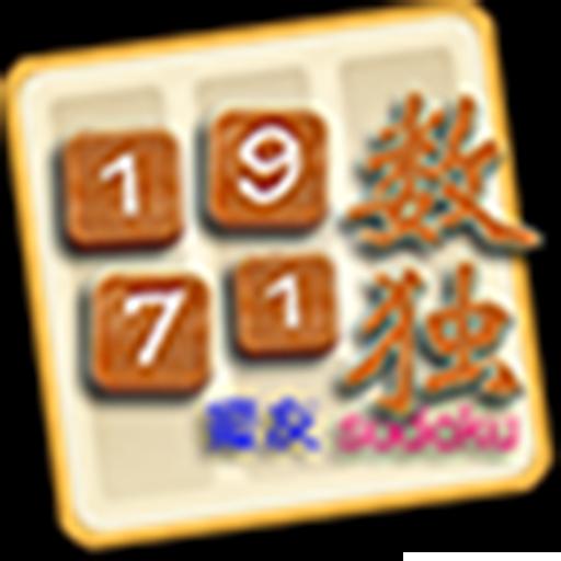 数独 sudoku 休閒 App LOGO-硬是要APP