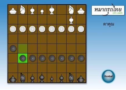 泰国国际象棋|玩休閒App免費|玩APPs