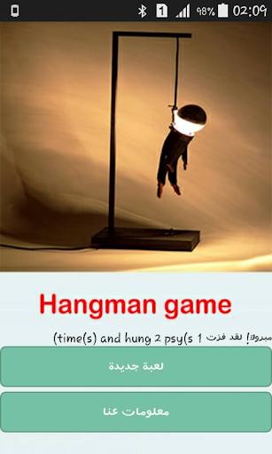 الرجل المشنوق 2015 Hangman