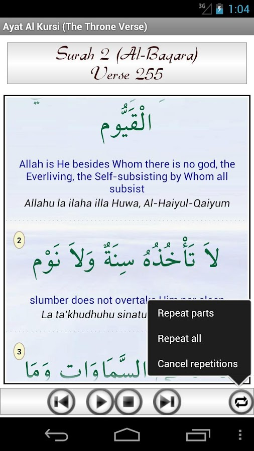 Ayat al Kursi (Throne Verse) - screenshot