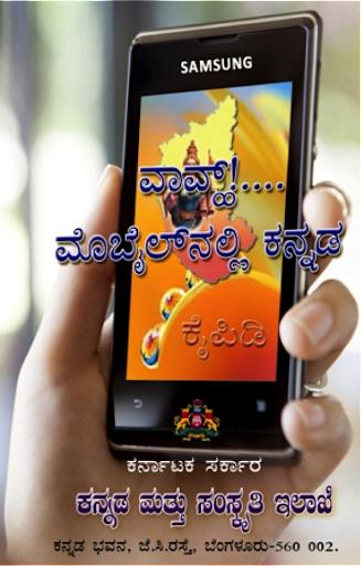 開發團隊最愛使用App工具Kannada Key!快速提昇工作、管理效率