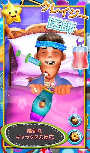 クレイジードクター - 子供のゲーム