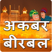 Akbar Birbal Ke Kisse(Stories)