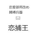 恋捕王 logo