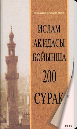 Ақида бойынша 200 сұрақ