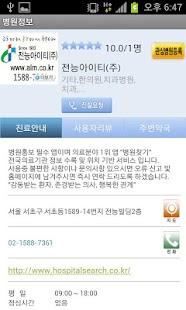 병원찾기 앱으로 병원/약국 찾고! 신규개원 필수 앱 - screenshot thumbnail
