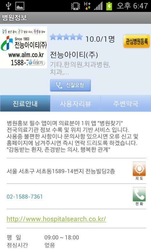 병원찾기 앱으로 병원/약국 찾고! 신규개원 필수 앱 - screenshot