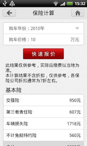 玩免費新聞APP 下載苏州海昌江淮 app不用錢 硬是要APP