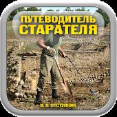 Путеводитель старателя
