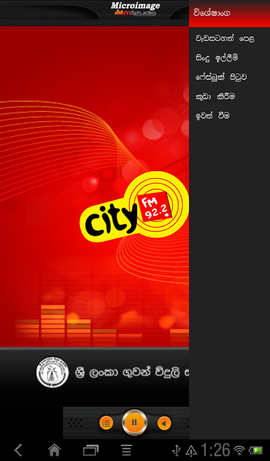 City FM Mobile- screenshot