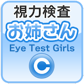 Eye Test Girls
