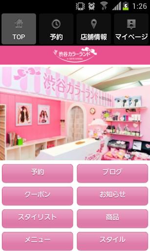 渋谷カラーランド 公式アプリ