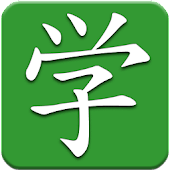 Chinese HSK Level 2 pro