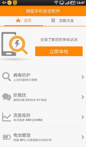 瑞星手机安全软件