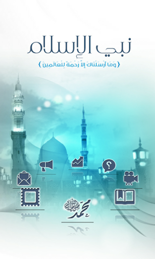 نبي الاسلام