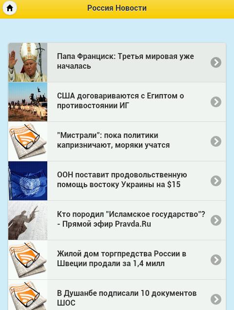 Россия башкортостан новости смотреть онлайн сегодня