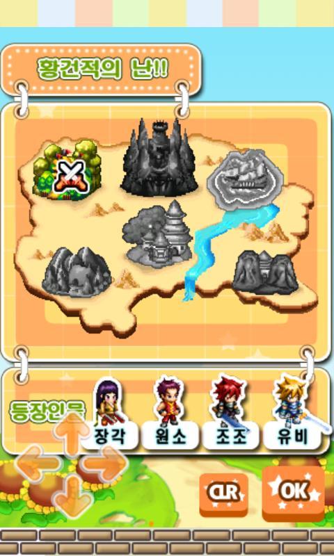 삼국지 히어로즈_게임 - screenshot