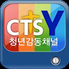 CTSY(청소년/청년대상 기독교방송,찬양,CCM,성경) icon