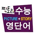 픽토리 수능 영단어장 icon