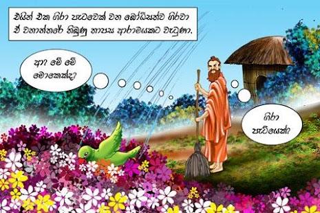 Sattikumba Jathakaya for TAB- screenshot thumbnail
