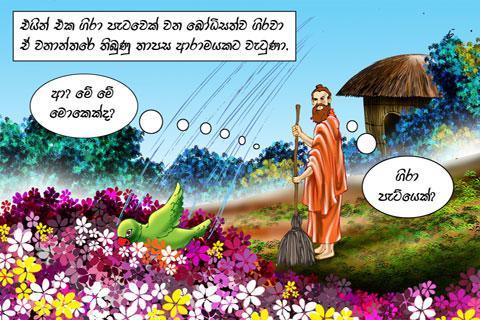 Sattikumba Jathakaya for TAB- screenshot
