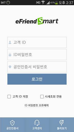 한국투자증권 eFriend Smart