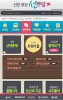 Screenshot of 선무당운세-사주, 궁합, 타로, 신년운세, 토정비결