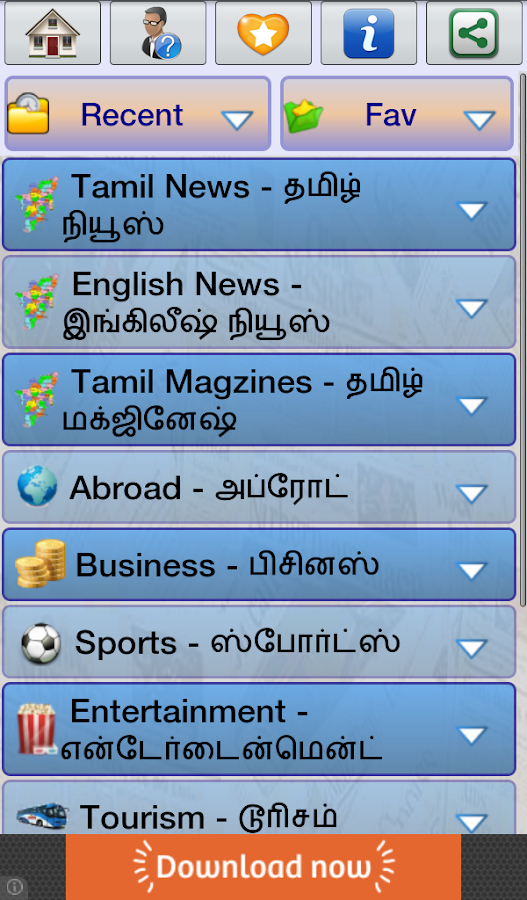 Tamil News :  Tamilnadu News - screenshot