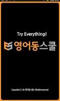 Screenshot of 영어동스쿨 무료인강 - 텝스 토익 영어회화 인터뷰영어
