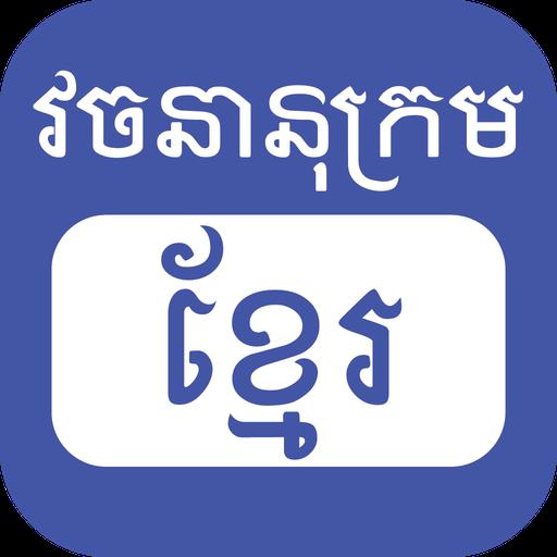 Khmer Dictionary (Chuon Nath) LOGO-APP點子