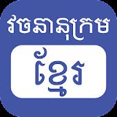 Khmer Dictionary (Chuon Nath)