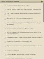 Screenshot of Советы автомобилистам водителя