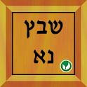 שבץ נא בעברית -Hebrew logo