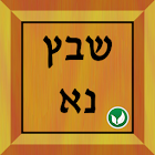 שבץ נא בעברית -Hebrew icon